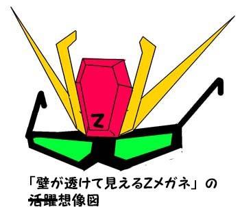 Z_negane.jpg
